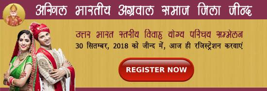 Aakhil Bhartiya Aggarwal Samaj (Haryana) - Aggarwal Samaj